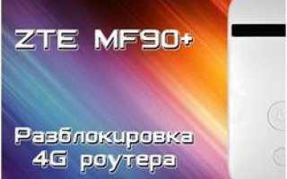 Способы разлочить и перепрошить модемы МТС 3G и 4G