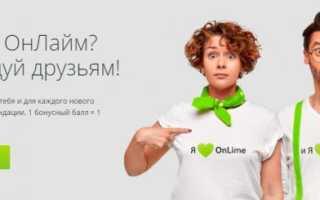 Рекламная акция Onlime (Ростелеком) «Приведи друга за 1000 баллов»