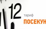 МТС запустил «НЕТАРИФ» — условия, цена и подводные камни нового тарифа