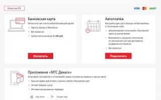 Порядок оплаты спутникового МТС ТВ с помощью Сбербанк Онлайн и других инструментов