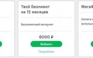 Тарифы от Мегафон в Владикавказе и Северной Осетии в 2018 году: описание, сравнение, подключение и отключение.