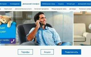 Выгодные тарифы МГТС Москва на домашний телефон, мобильную связь и интернет