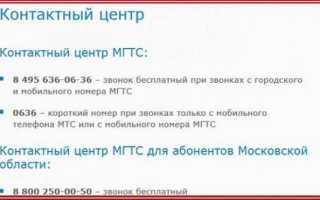 Почему не работает домашний телефон МГТС – причины и куда звонить?