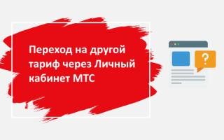 Как поменять тариф на МТС: подробные инструкции быстрой смены тарифа на телефоне и модеме