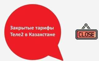 Тарифы Теле2 в Казахстане 2021: подробное описание, стоимость, как подключить