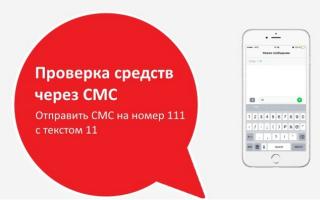 Как проверить баланс на МТС через короткий номер или СМС?