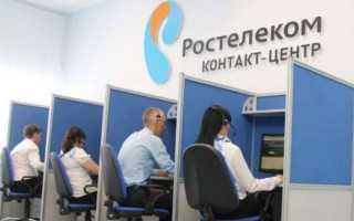 Как позвонить оператору от Ростелеком: список номеров на все случаи жизни