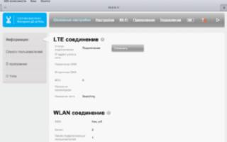 Интернет центр Йота — полный обзор, особенности, характеристики и настройки