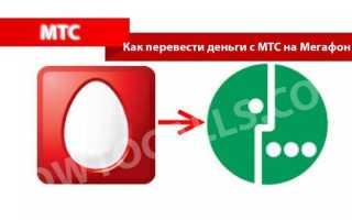 Перевод денег с МТС на Мегафон: как перевести средства бесплатно