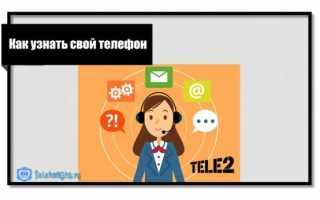 Как заказать автоматические настройки интернета на Теле2?