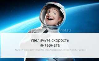 Как замерить скорость интернета у провайдера Дом.ру