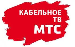 МТС кабельное телевидение