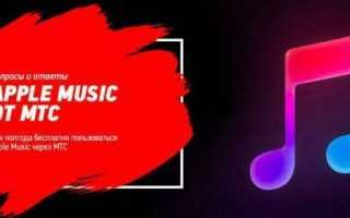 Как отключить Apple Music на МТС: пошаговая инструкция