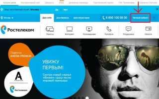 Как легко проверить задолженность в Ростелеком: пошаговая инструкция
