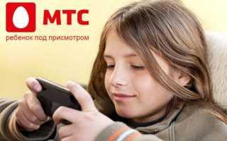 Ребенок под присмотром МТС: описание услуги