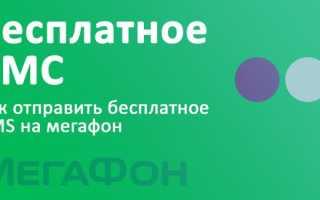 Активация пакетов SMS Мегафон