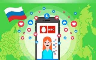 Опция «Все Россия» Мегафон: как подключить и отключить + описание и стоимость