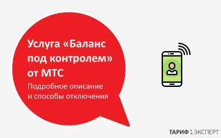 Услуга МТС «Баланс под контролем»: описание, как подключить и отключить