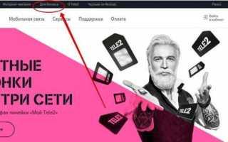 Как подключить в Теле2 личный кабинет для корпоративных клиентов