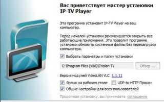 Смотреть телевидение Ростелеком на ПК: инструкция для чайников
