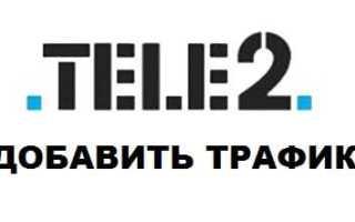 Как поменять тариф Tele2 на телефоне: через интернет, оператора или USSD-команду