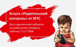 Родительский контроль МТС — ребенок под присмотром