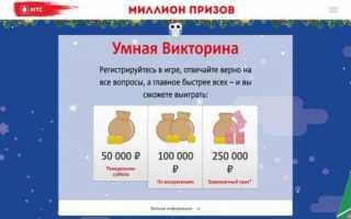 Акция  «МТС Подарки» — Миллион призов бесплатно каждый день: выиграйте 100% скидки!