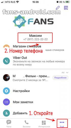 kak-uznat-svoj-nomer-telefona-3.png