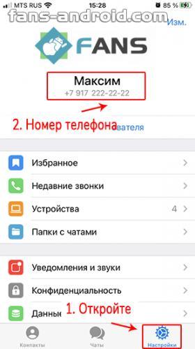 kak-uznat-svoj-nomer-telefona-4.png