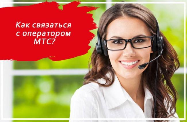 Kak_svyazatsya_s_operatorom_MTS.jpg