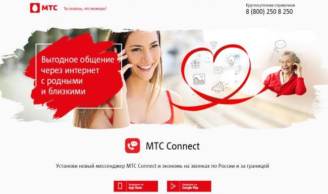 Osnovnaya-zadacha-i-vozmozhnosti-utility-konnekt-menedzher-ot-MTS.png