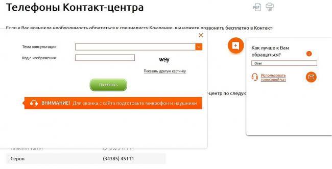 telefon-goryachej-linii-motiv3.jpg