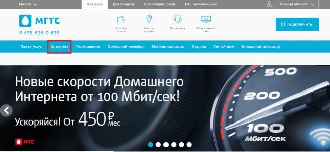 mgts-tarify-na-internet-11-1.png