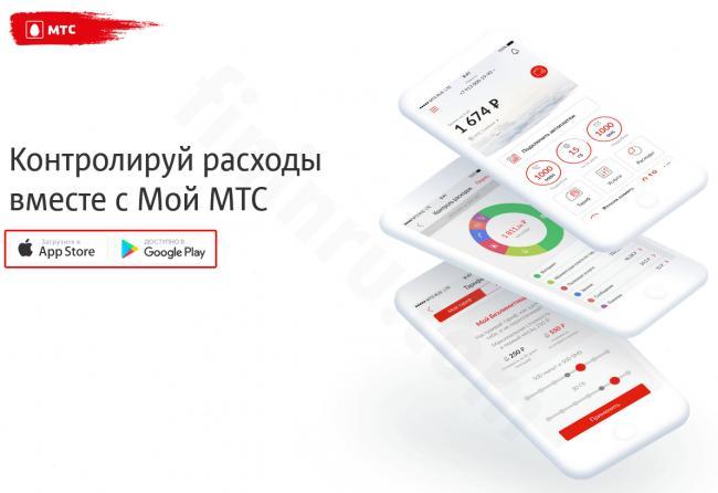 Prilozheniye_MTS-1.png