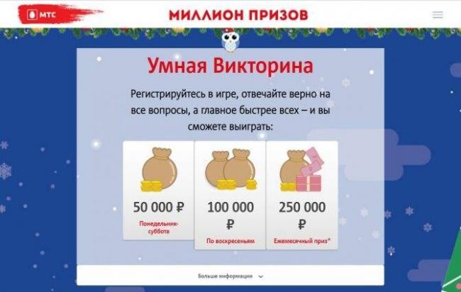 pp_image_14235_wngnu0tiytviktorina-ot-mts-million-prizov.jpg