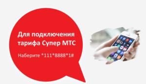 4-Dlya-podklyucheniya-k-tarifu-est-USSD-komanda-300x173.png