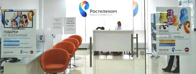 kak-otklyuchit-telefon-rostelekom-cherez-lichnyiy-kabinet-1.jpg