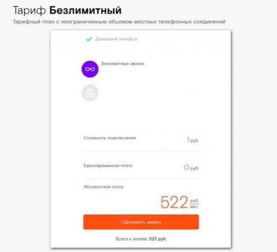 tarify-na-domashnij-telefon-rostelekom-2.jpg