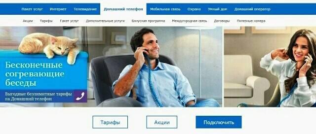 mgts-domashnij-telefon-13-1-1.jpg