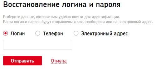 lichnyj-kabinet-rinet-registratsiya-na-sajte-funktsii-akkaunta-2.jpg