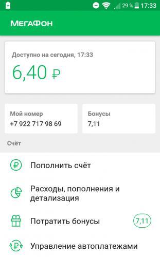 Screenshot_20180129-173307.png