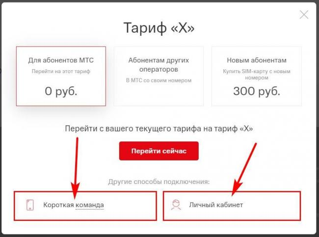 tarif-x-mts-3.jpg