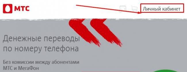 1574758627_vhod-v-lichnyj-kabinet-na-sajte-mts.jpg