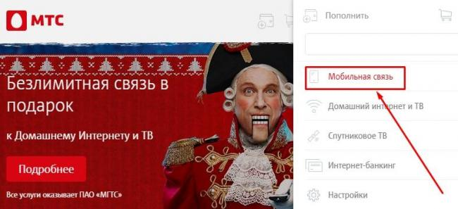 1574758666_lichnyj-kabinet-mobilnoj-svjazi-mts.jpg