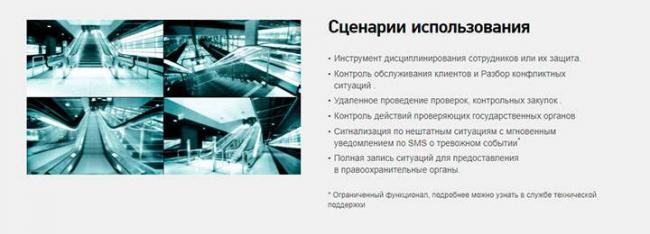 Область-применения.jpg