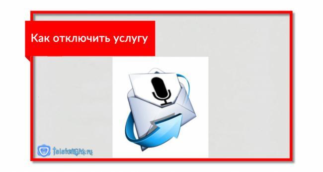Golosovaya-pochta-MTS-kak-proslushat-golosovoe-soobshchenie3-1024x546.png
