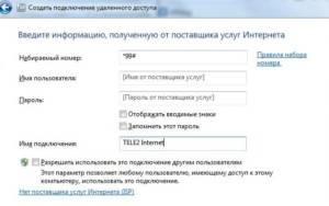 3-Parametry-podklyucheniya-300x188.jpg