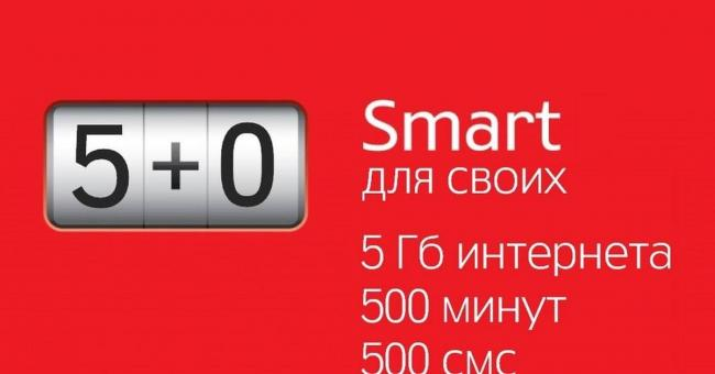 mts-«smart».jpg