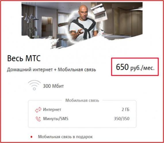 tarif-ves-mts-1.png