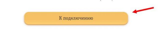 tarifnij-plan-domawnij-internet-beeline3.jpg